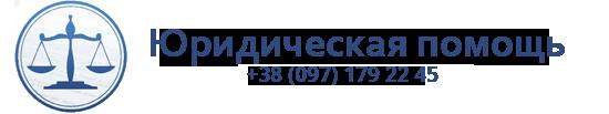 """Юридическая фирма """"Юридическая помощь"""", Одесса – услуги юриста, адвокат, юрист дтп, консультации бесплатно"""